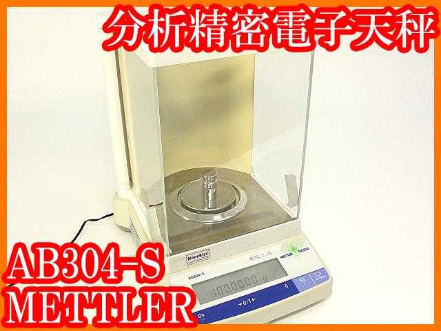 ●メトラー分析精密電子天秤AB304-S最小表示0.1mg/内部校正●