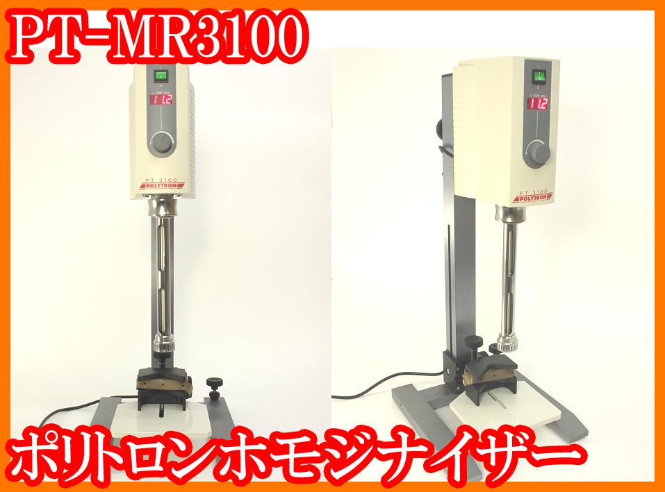 ●細胞破砕ポリトロンホモジナイザー撹拌機PT-MR3100/乳化分散●WIDTH=290