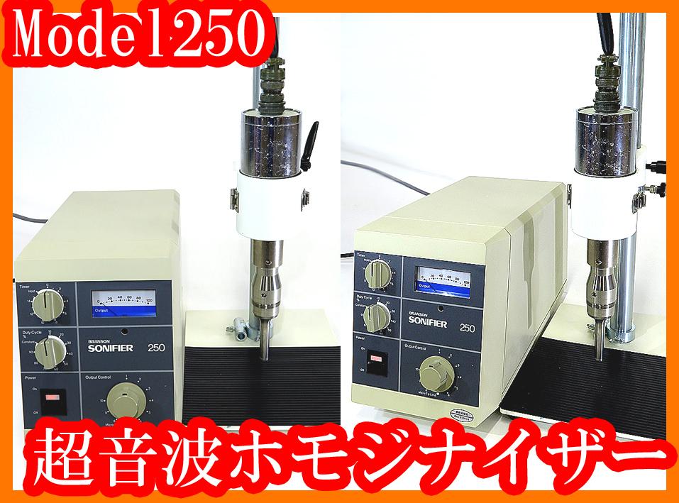 ●細胞破砕超音波ホモジナイザーModel250-Advanced/BRANSON/乳化分散/撹拌混合粉砕/ソニック/実験研究ラボグッズ●