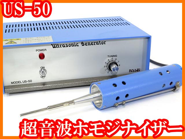 ●超音波ホモジナイザーUS-50ハンディ/乳化分散/実験研究ラボ●