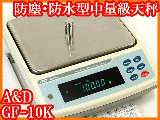 ●A&D/AND防塵防水精密電子天秤GF-10K/最小表示0.01g/10kg/個数モード/実験研究ラボグッズ●