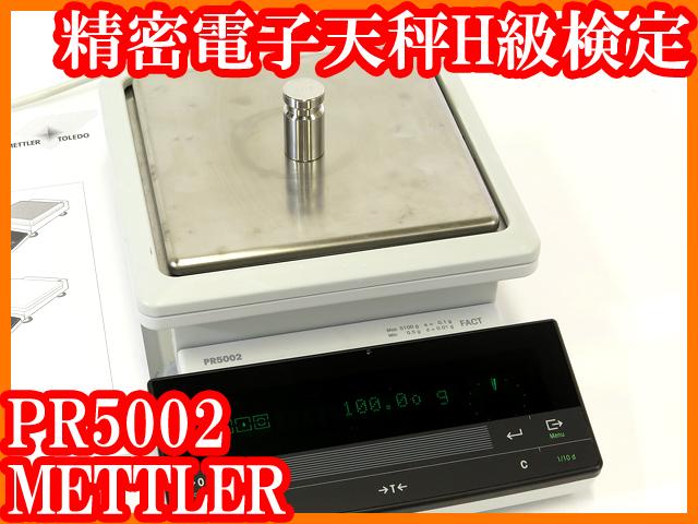 ●メトラー精密電子天秤H級検定PR5002/5100g/0.01g内部校正●