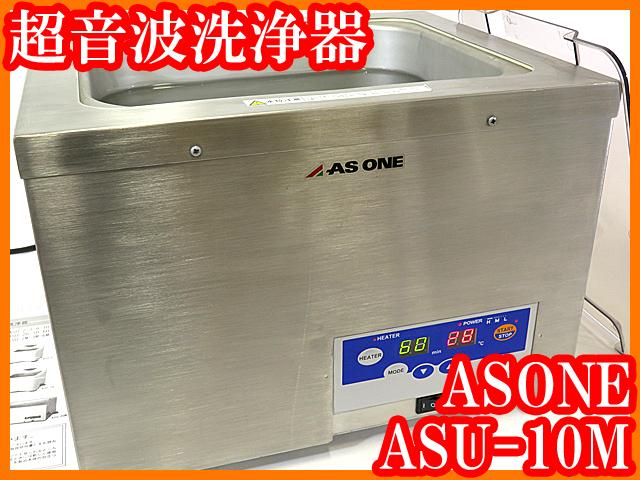 ●卓上型超音波洗浄器ASU-10M/9.5L240Wヒーター付アズワン実験●