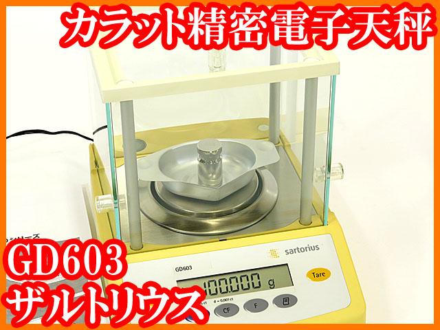 ●ザルトリウス宝石用カラット電子天秤GD603最小表示0.001ct●