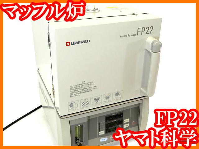 ●マッフル炉FP22/電気炉1150℃/窒素ガス導入装置/実験研究●WIDTH=290
