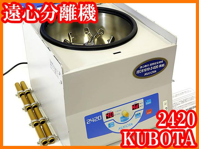 ●遠心分離機2420KUBOTA遠心機15mLスイングローター/実験研究●