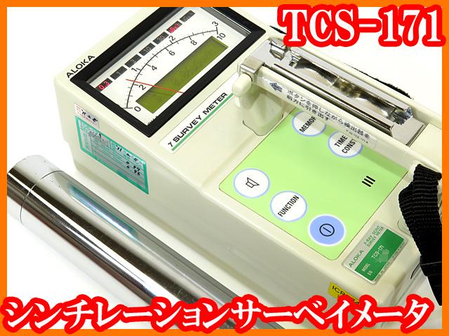 ●シンチレーションサーベイメータ線量計TCS-171アロカ/γ線●