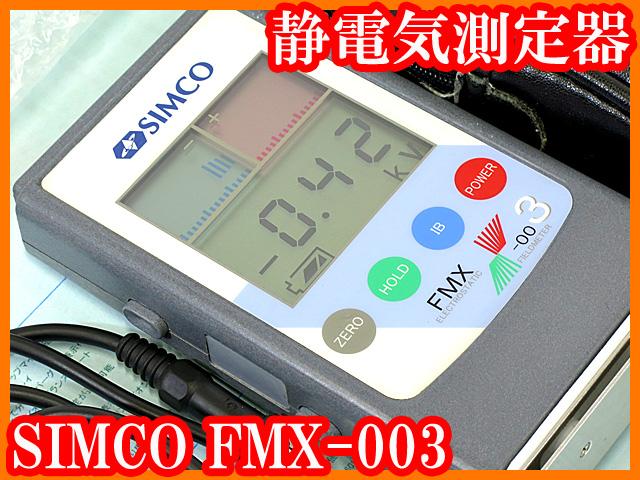 ●静電気測定器デジタル静電電位測定器FMX-003/SIMCOシムコ●