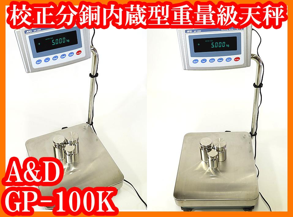 ●A&D/AND/校正分銅内蔵型重量級天秤GP-100K/101kg/1g/実験●