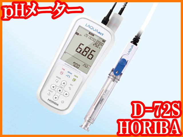 ●新品pHメーターD-72S/HORIBA堀場/実験研究ラボグッズ●