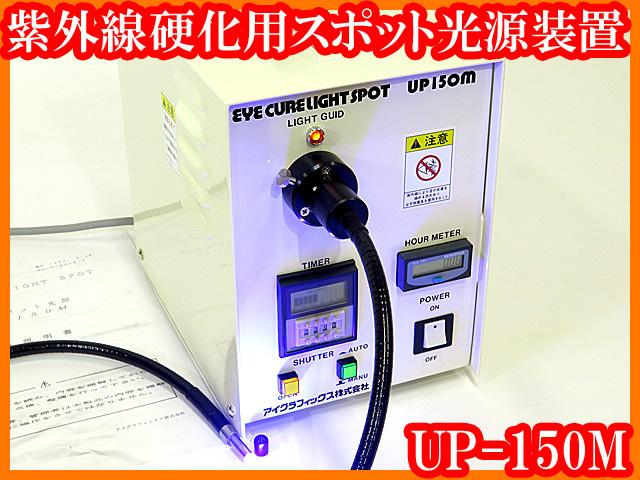 ●紫外線硬化用スポット光源装置UP-150M/UVスポット光源/実験●