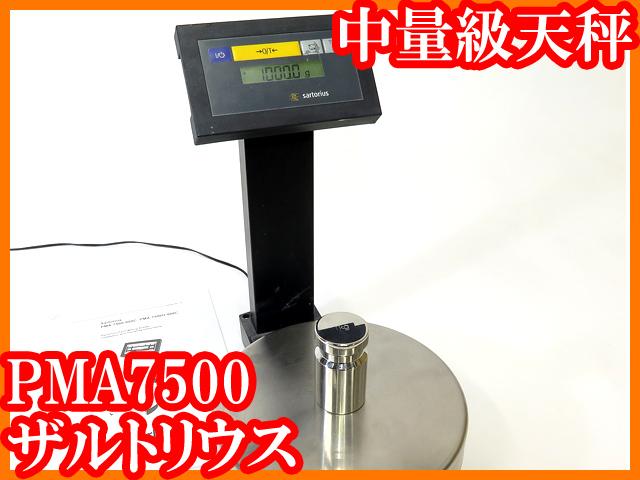 ●ザルトリウス精密中量級天秤PMA7500/7500g最小表示0.1g/塗装●