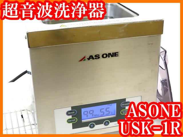 ●卓上型超音波洗浄器USK-1R/1.8L55Wヒーター付アズワン/実験●