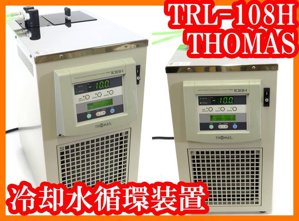 ●高低温サーキュレーターTRL-108H/冷却水循環チラー/実験研究●