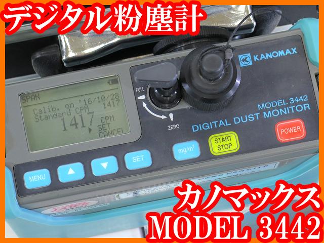 ●光散乱式デジタル粉じん計MODEL3442/粉塵計/カノマックス/日本作業環境測定協会/ビル管理/実験研究ラボグッズ●