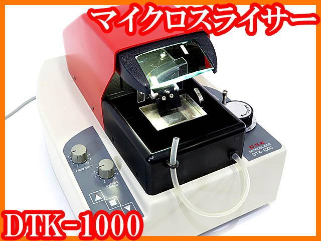 ●マイクロスライサーDTK-1000/病理組織標本切片/実験研究ラボ●