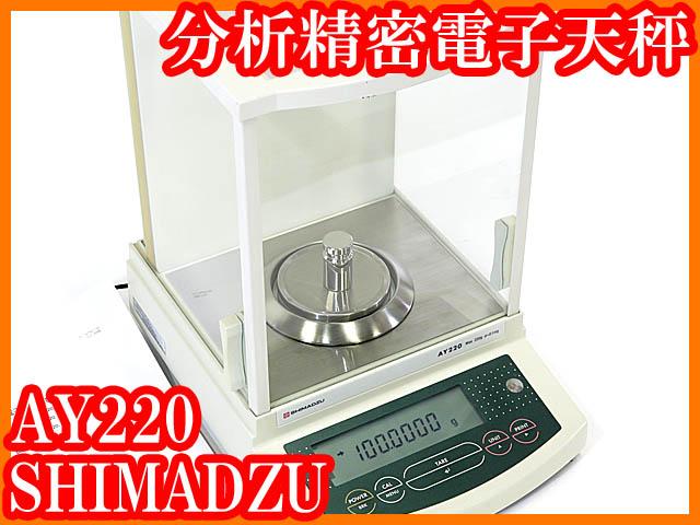 ●分析精密電子天秤AY220最小表示0.1mg/島津SHIMADZU/実験研究●