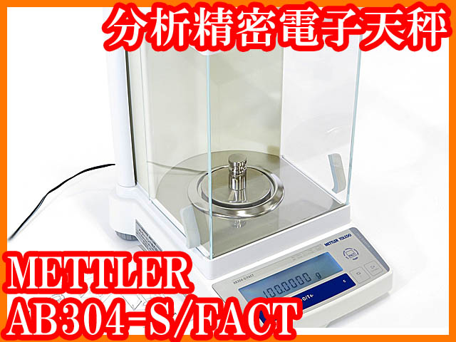 ●メトラー分析精密電子天秤AB304-S/FACT/320g/0.1mg/内部校正●