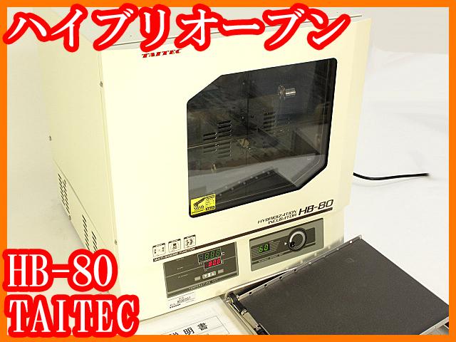 ●ハイブリオーブンHB-80タイテック/インキュベーター恒温培養●