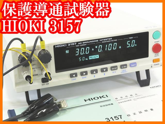 ●保護導通試験器HIOKI3157/2010年校正/実験研究ラボグッズ●WIDTH=140