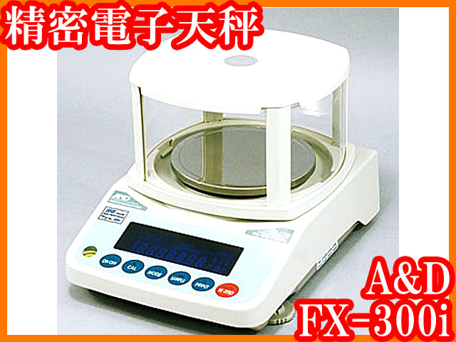 ●新品A&D/AND精密電子天秤FX-300i/320g最小表示0.001g/実験●