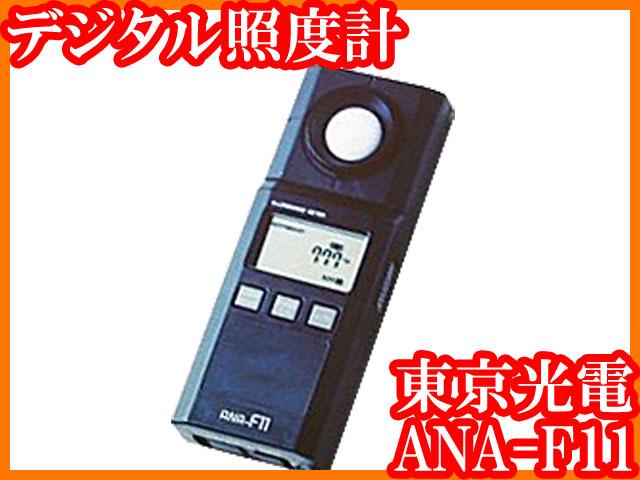 ●新品デジタル照度計ANA-F11東京光電/JIS一般形A級/実験研究●