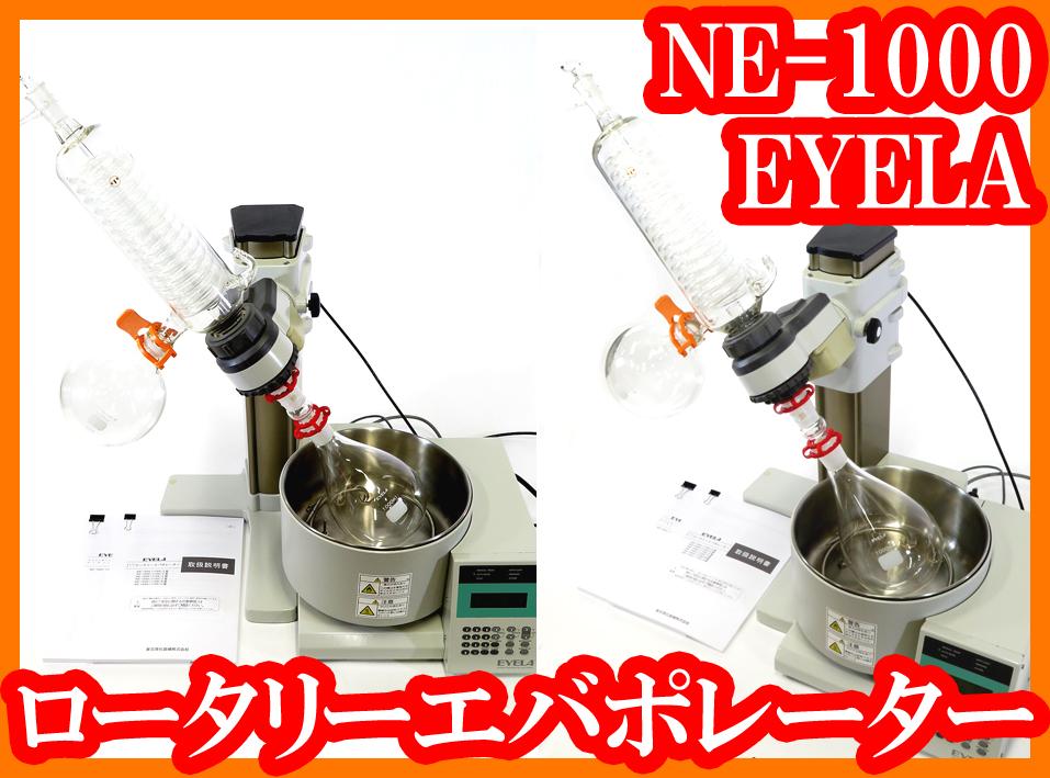 ●マイコンオートロータリーエバポレーターNE-1000/EYELA/実験研究●