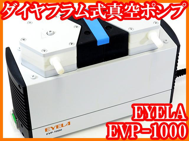 ●ダイヤフラム式真空ポンプEVP-1000/2015年製エバポレーター用/EYELA/蒸留濃縮/実験研究ラボグッズ●