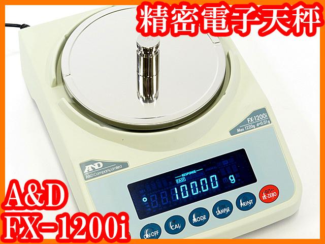 ●A&D/AND精密電子天秤FX-1200i/1220g/最小表示0.01g/個数モード/カラット表示/実験研究ラボグッズ●