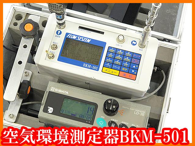 ●空気環境測定器BKM-501/光散乱デジタル粉じん計LD-3B/粉塵計/ビル管理/実験研究ラボグッズ●