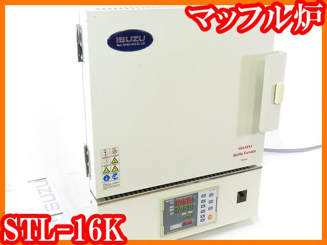 ●マッフル炉STL-16K/電気炉1050℃/炉内7.8L/100V仕様/実験研究ラボグッズズ●