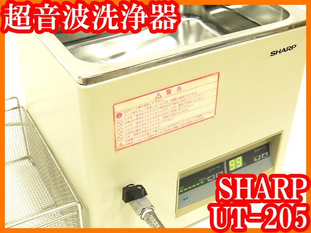 ●卓上型超音波洗浄器UT-205/8.6L/超音波出力200W/出力調整可能/シャープ/実験研究ラボグッズ●