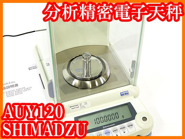 ●分析精密電子天秤AUY120/秤量120g/最小表示0.1mg/島津SHIMADZU/実験研究ラボグッズ●
