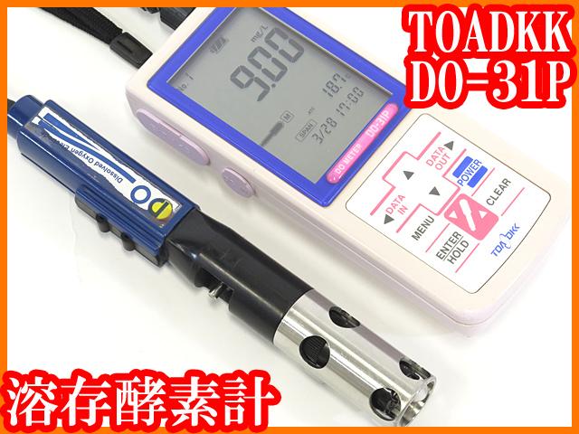 ●存酸素計DO-31P/DOメーター/TOADKK/水質検査/ハンディータイプ/実験研究ラボグッズ●