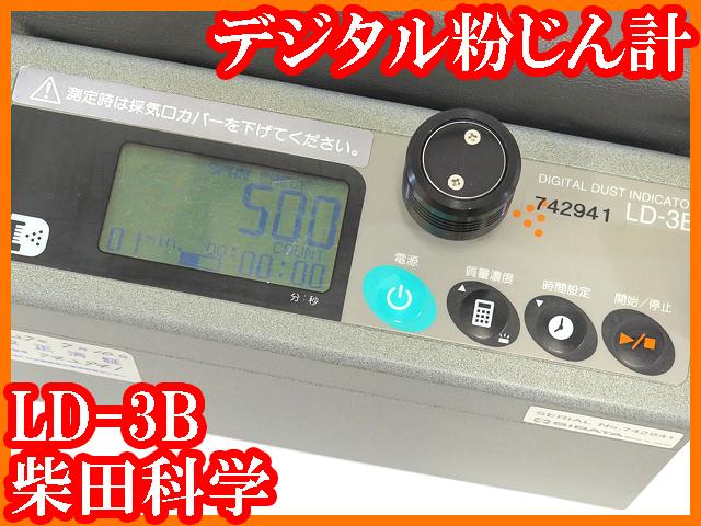 ●光散乱式デジタル粉じん計LD-3B/粉塵計/ビル管理/日本建築衛生管理教育センタ/実験研究ラボグッズ●