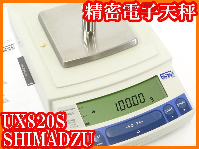 ●精密電子天秤UX820S/秤量820g/最小表示0.01g/個数モード/島津SHIMADZU/実験研究ラボグッズ●