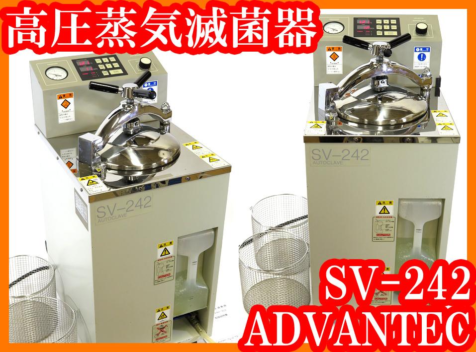 ●オートクレーブ縦型床置高圧蒸気滅菌器SV-242/缶体20L/滅菌後保温機能/アドバンテック/実験研究ラボグッズ●