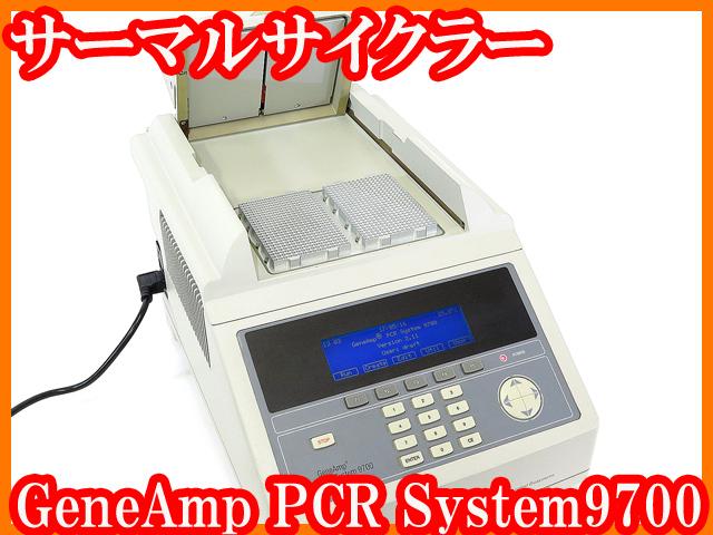 ●PCRサーマルサイクラー/GeneAmp●