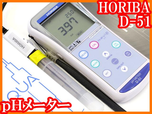 ●pHメーターD-51+新品/防水pH電極9625-10D/HORIBA堀場/実験研究ラボグッズ1●