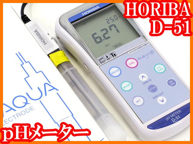 ●pHメーターD-51+新品/防水pH電極9625-10D/HORIBA堀場/実験研究ラボグッズ2●