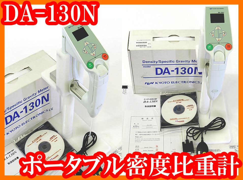 ●ポータブル密度比重計DA-130N/京都電子工業/~2.0000g/cm3/分解能0.0001g/cm3/実験研究ラボグッズ●