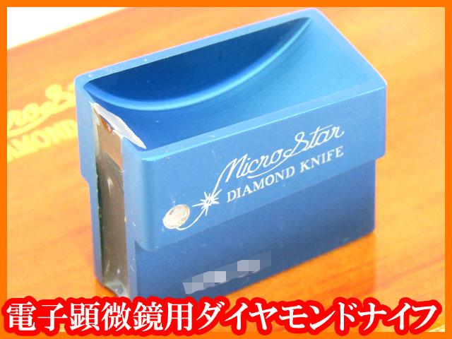 ●電子顕微鏡用ダイヤモンドナイフ/マイクロスター/スタンダードタイプ/刃幅2.0mm/刃角60°/Micro