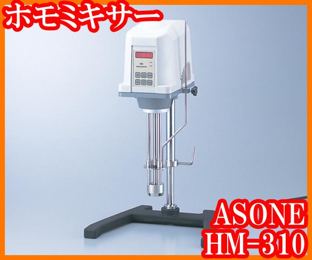 ●新品/ホモミキサーHM-310/~2L高速乳化/分散機/12000rpm/アズワン/撹拌機/実験研究ラボグッズ●