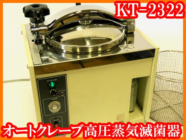 ●オートクレーブ高圧蒸気滅菌器KT-2322/缶体10L/110~127℃/卓上型/アルプ/実験研究ラボグッズ●