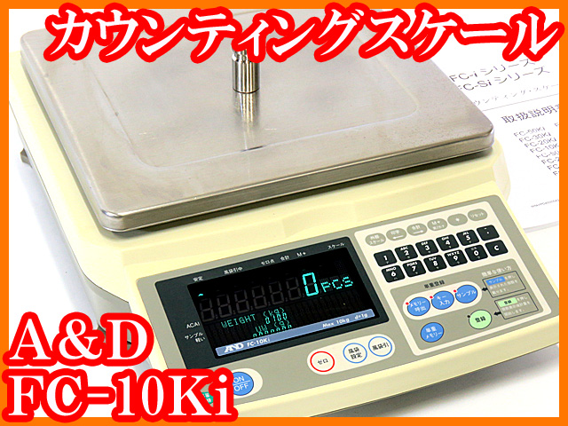 ●A&D/AND/カウンティングスケールFC-10Ki/秤量10kg/最小表示1g/計数可能単重0.2g/個数計/実験研究ラボグッズ●