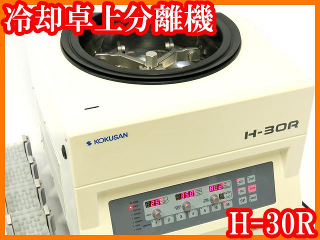 ●冷却卓上遠心分離機H-30R/冷却遠心分離機/10mL×72本=720mL/スイングアーム/15000rpm/コクサンKOKUSAN/実験研究ラボグッズ●