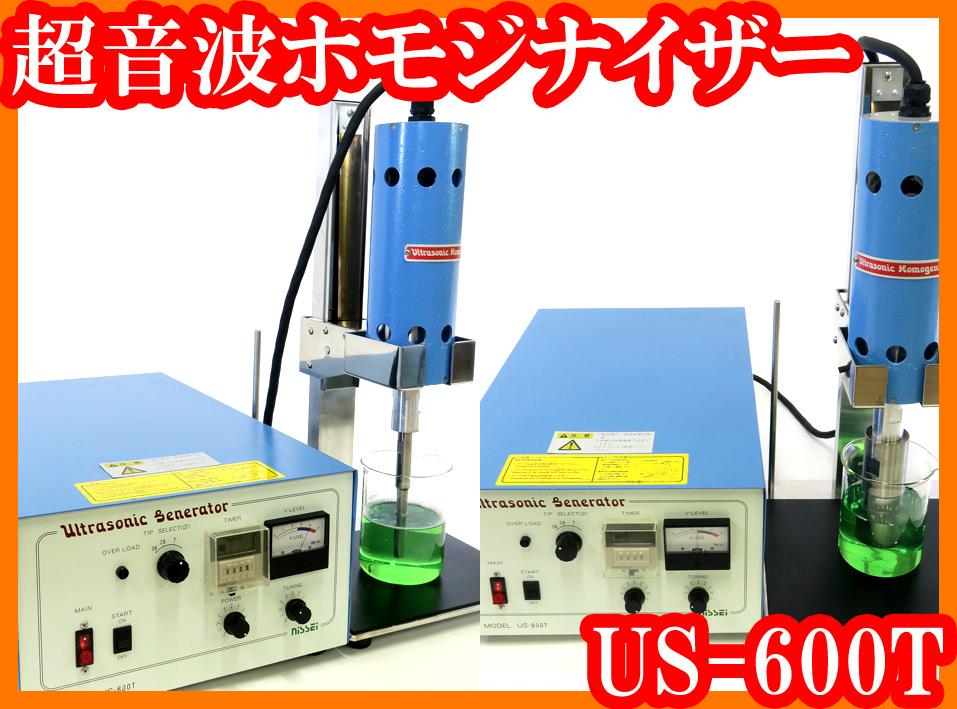 ●細胞破砕/超音波ホモジナイザーUS-600T/乳化分散/撹拌混合粉砕/ソニック/600W/φ36mmチップ+φ7㎜チップ付/実験研究ラボグッズ●