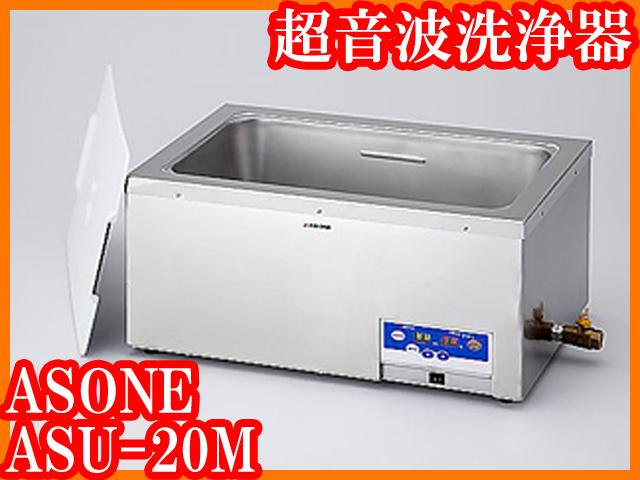 ●新品/卓上型超音波洗浄器ASU-20M/槽容量20L/超音波出力360W/ヒーター付/プログラム機能/ステンレス製/アズワン/実験研究ラボグッズ●