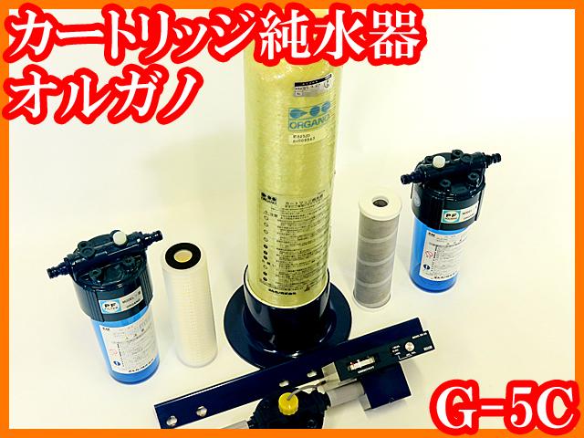 ●カートリッジ純水器G-5C+電気伝導率計(水質計)+前後フィルター付/オルガノORGANO/30-100L/h/実験研究ラボグッズ●
