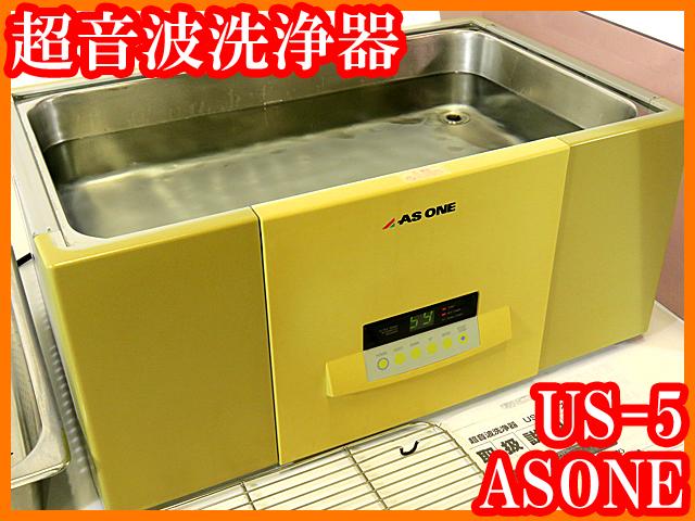 ●卓上型超音波洗浄器US-5/槽容量20.4L/超音波出力300W/ヒーター付/アズワン/エスエヌディ/実験研究ラボグッズ●